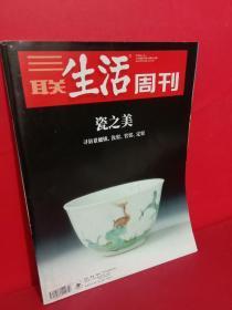 三联生活周刊杂志2018年11月26日(瓷之美)