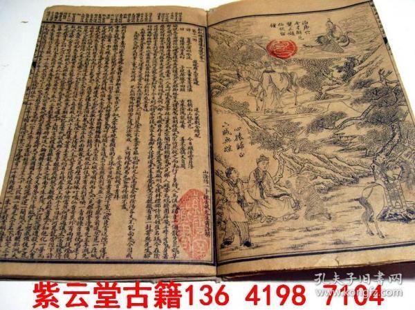 【明末清初】陈士斌;西游记【11-22回】  #4968