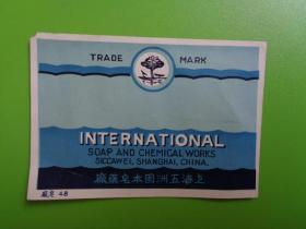 民国 商标 【上海五洲固本皂药厂】【9.5—6.5】