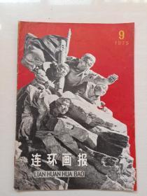 《连环画报》1975年第9期,1975.9。本期主打:《铁姑娘大战红石崖》,《虎头山上机声隆》,《把关》等作品B