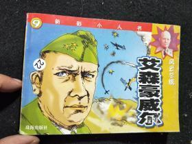 新彩小人书 9 风云总统--艾森豪威尔 .