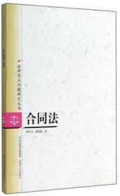 法律热点问题研究丛书:合同法