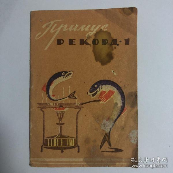 苏联1956年户外野外露营 煤油炉 使用说明书