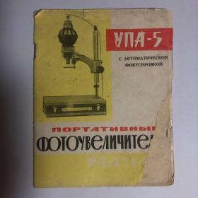 苏联1950年代 适合野外作业的手提式显微镜 使用说明书