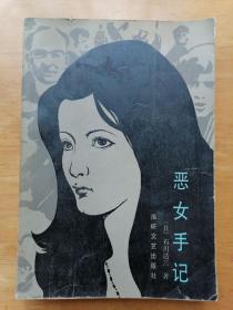 正版现货恶女手记石川达三海峡文艺出版社