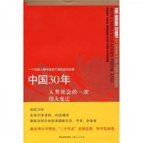 中国30年:人类社会的一次伟大变迁(全新品相未拆封)
