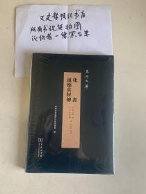 化书 道德真经传(泉州文库 16开精装 全一册)