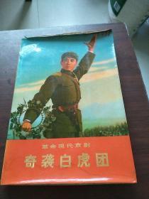 革命现代京剧《奇袭白虎团》
