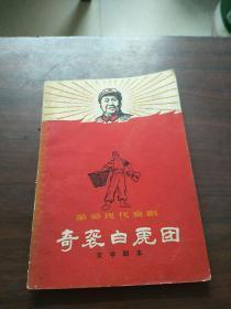 革命现代京剧巜奇袭白虎团》文学剧本