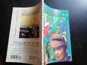 《英语世界》(1999.4  总83期)
