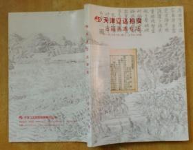 天津立达拍卖古籍善本专场(2011年12月)