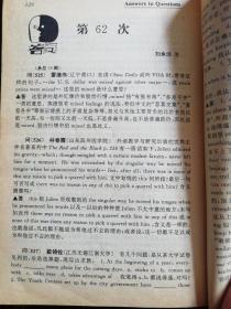 《英语世界》(1999.7  总86期)