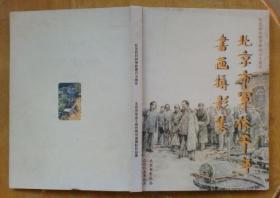 北京市军休干部书画摄影集(纪念抗日战争胜利六十周年)
