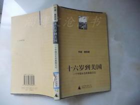 十六岁到美国:一个中国女生的美国日记