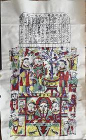 老木版年画木刻版画*1992年平度灶王*值得收藏