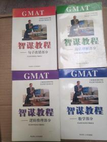 GMAT智谋教程.数学部分  逻辑推理部分  句子改错部分  阅读理解部分