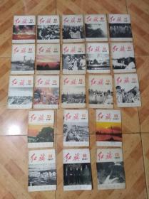 红旗杂志1987年(21本)