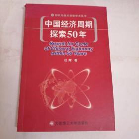 中国经济周期探索50年  看图