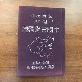 世界必读袖珍中国分省精图(布面精装)中华民国三十七年版