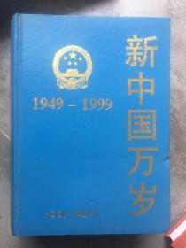 新中国万岁1949-1999.