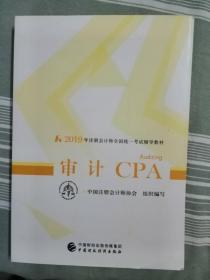 审计CPA---2019年注册会计师全国统一考试辅导教材(16开,93品)东屋-南