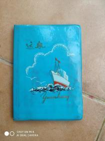 远航.笔记本