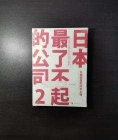 正版 日本最了不起的公司2