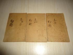 民国早期石印版中国古代魔术专著*《鹅幻汇编》*又名《中外戏法图说》*三册一至七卷*中间缺少第二卷、第三卷