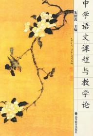 正版 中学语文课程与教学论 朱绍禹 9787040163636高等教育出