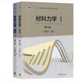 正版 材料力学Ⅰ Ⅱ(第6版)第六版 刘鸿文9787040479751高教