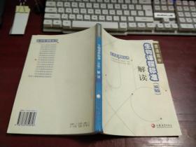 普通高中生物课程标准【实验】解读F702