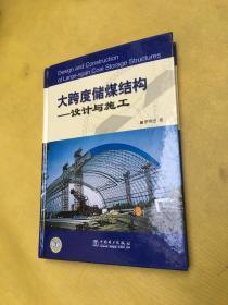 大跨度储煤结构:设计与施工(精装)作者罗尧治签名本