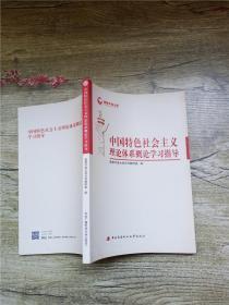 中国特色社会主义理论体系概论学习指导