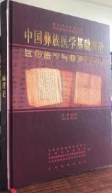 中国彝族医学基础理论