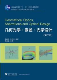 正版 几何光学像差光学设计第三版 李晓彤9787308122658