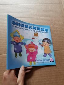 中科院幼儿英语故事 storybook 2