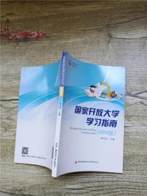 国家开发大学学习指南 2014版