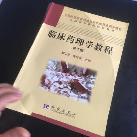中国科学教材建设专家委员会规划教材·全国高等医药校教材:临床药理学教程(第2版)