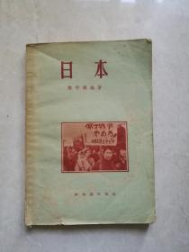 日本陈桥驿编著(1956版一版一印)