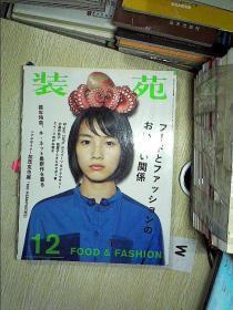 装苑   2013 12 日文杂志