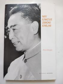 MY UNCLE ZHOU ENLAI 我的伯父周恩来