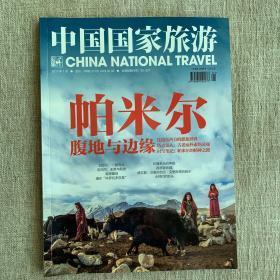 中国国家旅游(帕米尔)