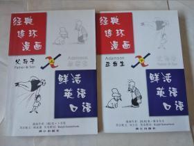 经典连环漫画:鲜活英语口语(上下)(全二册)