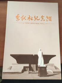 陕西】 李仪祉纪念馆