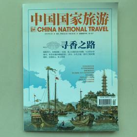 中国国家旅游(寻香之路)