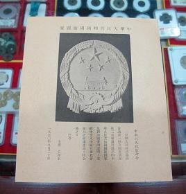 50年代初期国徽图案制作说明