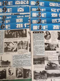 """纪念抗日战争胜利60周年""""以史为鉴""""日本制造伪满洲国图证1—10期"""