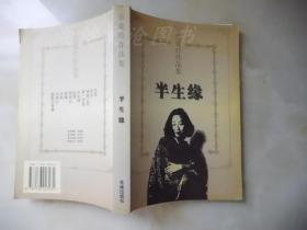 張愛玲作品集: 半生緣