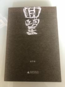 金宇澄签名《回望》,一版一印