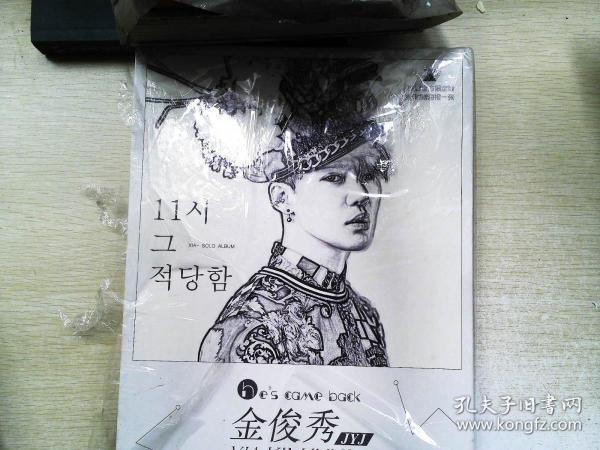 韩文书 金秀贤